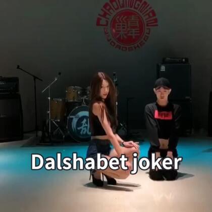 #精选##音乐##舞蹈#【Dalshabet-Joker 】@大哲Zrm🌙 评论+点赞+转发 抽三十位宝宝送百元红包大奖❤️❤️❤️ 横版视频在@艾比的美拍小屋 明天发布