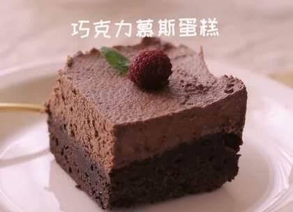 #美食##我要上热门#世界上无人可挡的美食诱惑,法式巧克力慕斯蛋糕绝密教程学起来吧~😍😍#巧克力蛋糕#