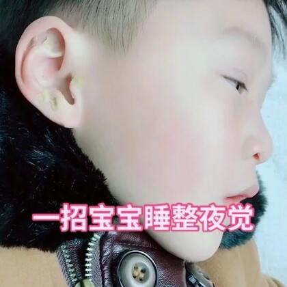 这个小方法简单实用哦!按揉耳门(也叫睡眠穴) 位置:耳门穴位于耳屏上切迹之前凹陷处 手法:顺时针方向和逆时针方向各30次 作用:宝宝气血不足,神经系统尚未完善,对于外界刺激比较敏感,这个手法帮助宝宝宁心神,增强宝宝适应外界环境的能力 主要作用:闹夜,睡不踏实,易醒,夜哭