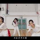 【七朵组合】《将军令》舞蹈练习室,手掐剑指霸气侧漏