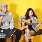 【赏吧U乐国际娱乐】男女组合乐器弹唱《等你下课》唱的很有味道,唱出另一番味道!#U乐国际娱乐##等你下课##周杰伦#