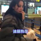 迪丽热巴 热巴姐姐1月23长沙送机😘 有点事情上传晚了点💤💤