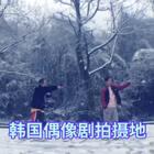 雪天嘉年华✌看完是不是觉得很嗨,大雪天还能这么玩~这里雪景好美❤#解锁冬奥冷姿势##滑雪#@美拍小助手