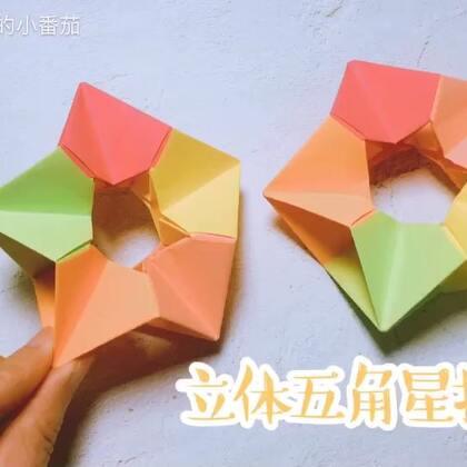 立体星星折纸,春节快到了,来做一些星星可以装饰房间吧!方法超级简单,快来试试吧!😊😊#手工#抽取三个宝宝送胶枪哦!