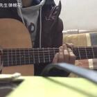 回到家闲来无事,随意录了下。最近特别喜欢的一首歌。李宗盛《晚婚》#晚婚##李宗盛##吉他弹唱#