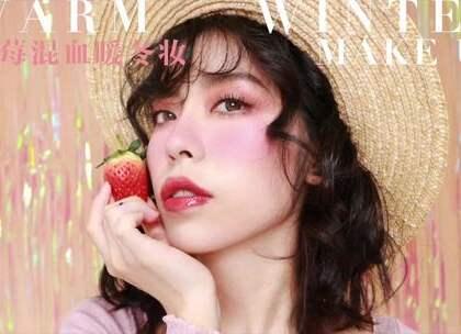 (上)抵抗严寒的少女感妆容,草莓混血暖冬妆#我要上热门##时尚##美妆#