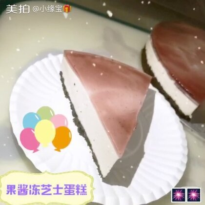 果酱冻芝士蛋糕#美食##甜品##缘宝厨房#