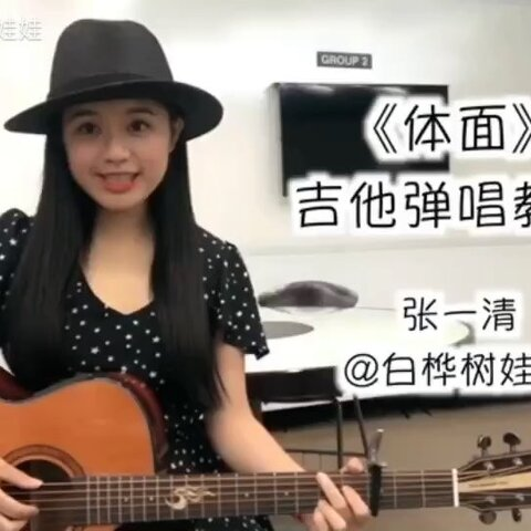 手把手教你吉他弹唱于文文《体面》(前奏+主歌