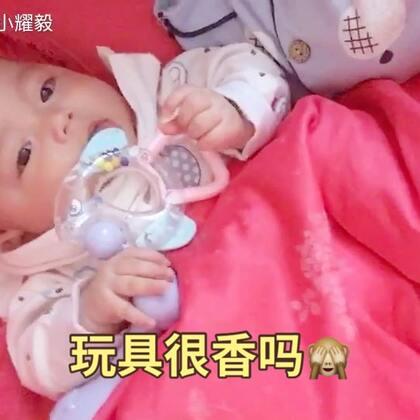 不给吃手指,给玩具玩,结果拿着玩具就往嘴塞🙈🙈#宝宝##宝宝成长记##萌宝宝#@美拍小助手 @宝宝频道官方账号