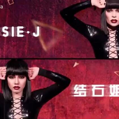 最近看了《我是歌手》,深深被结石姐 Jessie J 圈粉。 画了一个Jessie J 仿妆。 咱这脸还是肉肉的[允悲],所以修容下手非常狠。 #美妆##结石姐##jessie j#