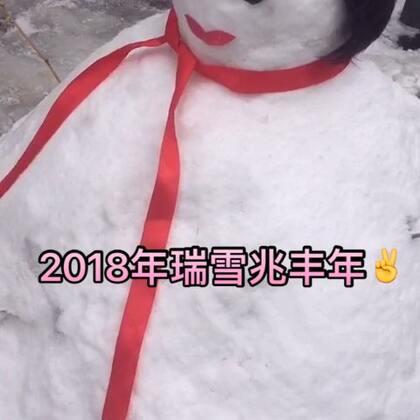 #堆雪人##宜昌#@美拍小助手 很久很久都堆过⛄了,小时候的记忆!2018年留念😁你们有同感吗?