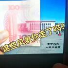 #人民币风景#186上的风景你都走了吗?@美拍小助手
