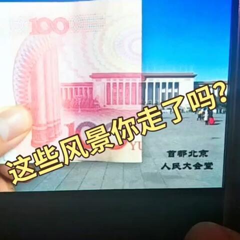 【我是你爽姐🌻美拍】#人民币风景#186上的风景你都走...
