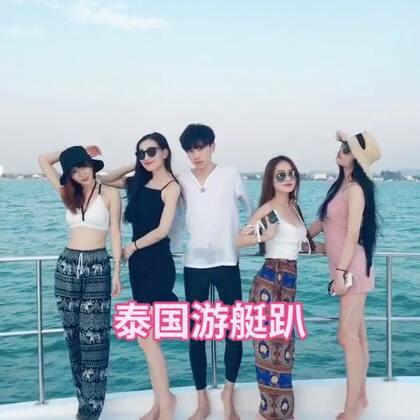 公司年会泰国游艇趴,大家好,我叫人生巅峰…#高颜值##精选##音频跟拍#