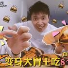 来来来,老白发起#大胃王吃汉堡#挑战!看看你最多能吃几个?😜😜😜猜猜我吃了几个,猜对挑3个送100元现金。#吃秀##白眼初体验#