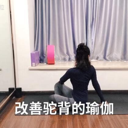 今天给大家带来的瑜伽练习,可以有效的改善不良姿势,让你看起来精神满满,而且还可以缓解颈椎腰椎的不适!每天练习3-5遍哦,半个月后气质满分#瑜伽#@美拍小助手 #矫正驼背#