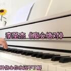 #音乐##钢琴#李圣杰《痴心绝对》最近看《歌手》又重新爱上了这段旋律☺祝周末愉快✌️