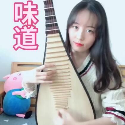 #精选##音乐#你最熟悉的味道是什么