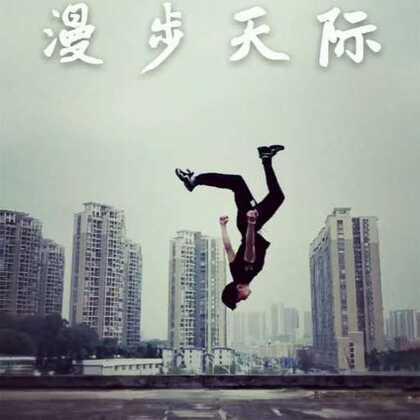 #精选#青春永驻躁动的心#运动##我要上热门#
