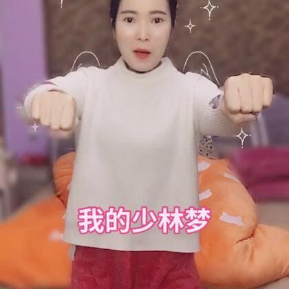 #我的少林梦手势舞##精选##我要上热门#😜正经的来个手势舞!