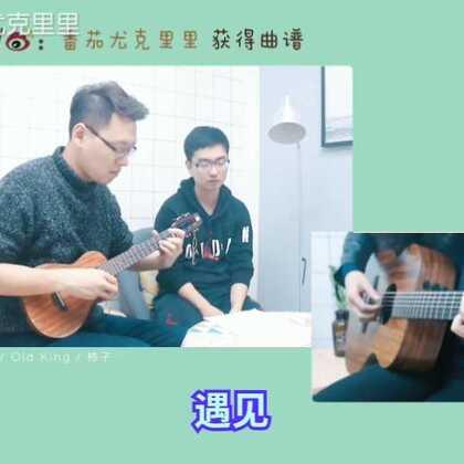 《遇见》尤克里里弹唱#番茄尤克里里##音乐##遇见#淘宝店铺→https://shop116706112.taobao.com/ 视频用琴:艳阳20C