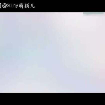 【Suuny萌颖儿美拍】01-27 23:58