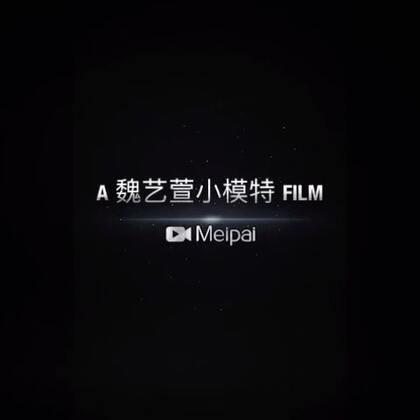 展现自我 魏艺萱