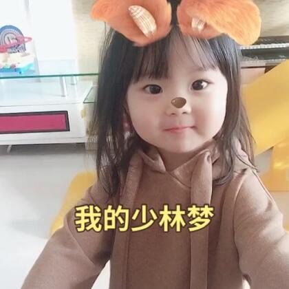 #我的少林梦手势舞##宝宝##萌宝宝#