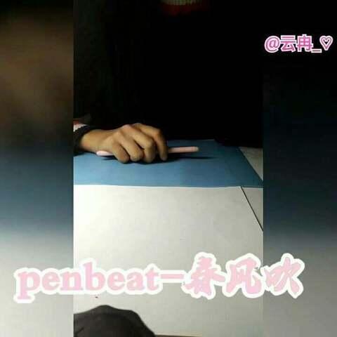 【云冉_美拍】#新手penbeat##春风吹#呀呀呀,.