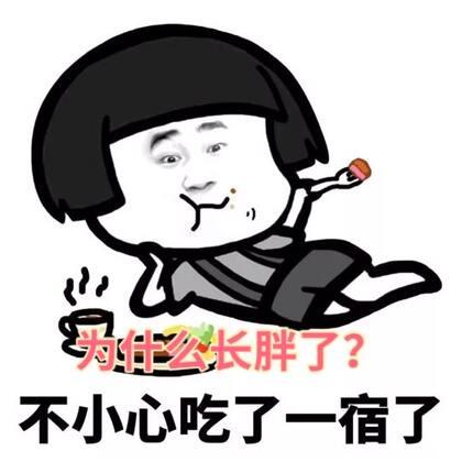 知道你为什么长胖了吗?#减肥##精选##搞笑毒蘑菇#
