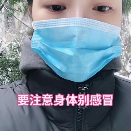 这个天容易感冒要注意身体😷