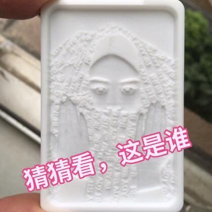 【3D浮雕侠!美拍】01-28 17:19