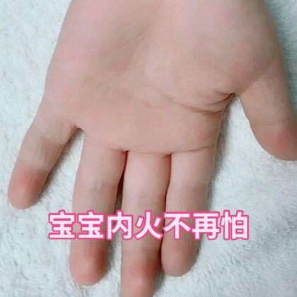 掐四横纹 方法:四横纹在掌面食指、中指、无名指、小指中节横纹处,采用掐一揉三的方式,用拇指掐揉宝宝该穴 掐四横纹需要宝宝双手都要操作到,以按揉十指为一次,反复操作5次,力量以孩子接受为度。 这个推拿方法有清热除烦的功效,不过一般更适合退肺胃之热,如宝宝积食、腹胀、积食发热等等。