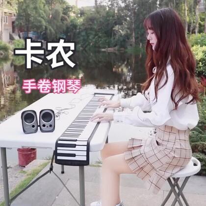 #精选##购物分享##音乐# 音格格手卷钢琴弹奏经典歌曲《卡农》❤喜欢的小伙伴点亮爱心 记得关注我哦~