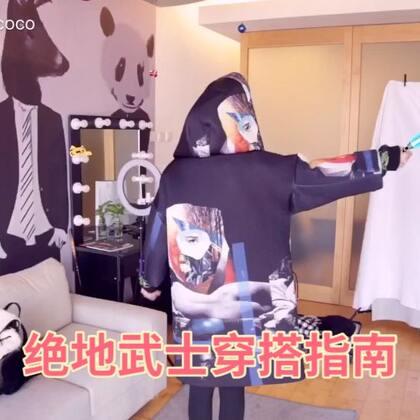 如何穿的像星球大战里的绝地武士,这个视频可以教给你。#穿秀##日常穿搭##高颜值#