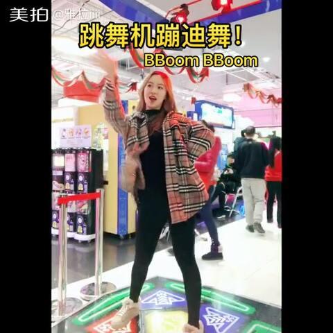 【雅拉iiii美拍】#蹦迪舞bboombboom#跳舞机更新喽...