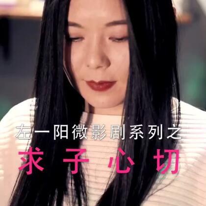 #左一阳微影剧#系列之求子心切