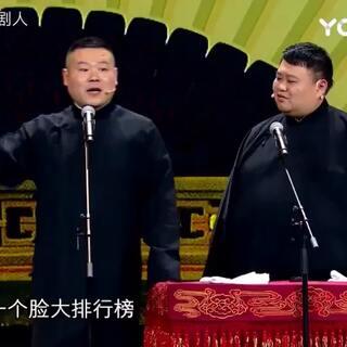 小岳岳调侃自己登脸大排行榜第一名,这个名次泥萌怎么看?哈哈