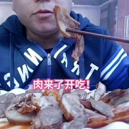 2018.1.29星期一一天不吃肉浑身都难受今天没吃肉浑身难受媳妇赶紧弄点肉给我解解馋,呵!吃完肉浑身都好受了!