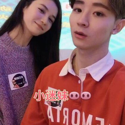 #我喜欢的样子##精选##美拍大学南京站#一脸迷妹的看着小哥哥~害羞☺☺☺
