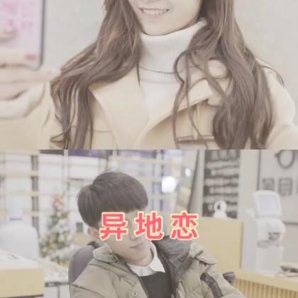 #短剧#你能熬过异地恋吗?