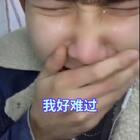 我好难过#精选##搞笑#