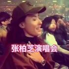 女神就是女神张柏芝还是那么美,陪你睇演唱会是一辈子的幸福[心]#精选#