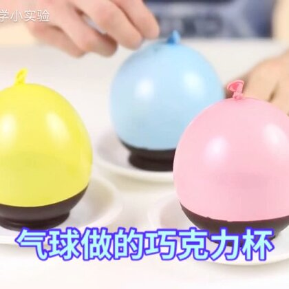 #手工#这些气球妙用你见过几个?感觉没什么是气球解决不了的#创意气球##diy#