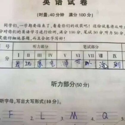 老师你看着办吧 😂😂😂😂😂😂 这试卷太难批了 😂😂😂😂😂😂