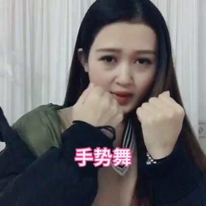 #莫名其妙爱上你##手势舞##精选#@美拍小助手 终于穿上了我的羽绒服,在深圳能让你见识到前一天还可以穿裙子后一天就得穿羽绒服的节奏,给我👍,需要动力😄