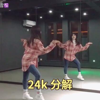 #舞蹈#24k的分解!!!#1m基础班##24k magic#