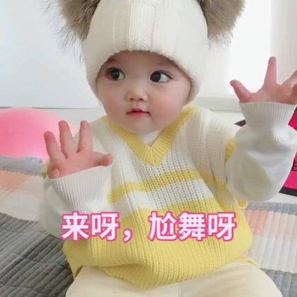 #宝宝#哈哈,加快版舞蹈,笑死我了!