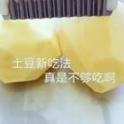 #精选##热门##美食#很好吃哟😃