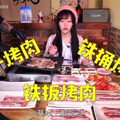 【大胃王mini】15份延吉烤肉,家乡的味道怎么吃都不够!#吃秀##热门##大胃王mini#@美拍小助手